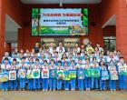 娄底华达学校开展世界环境日主题教育活动