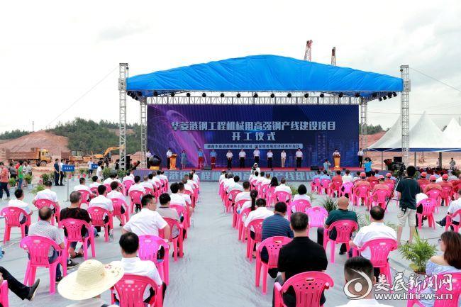 (6月18日上午,华菱涟钢工程机械用高强钢产线建设项目开工仪式举行)