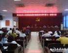 """冷水江市人民医院召开庆祝建党99周年暨""""七一""""表彰大会"""