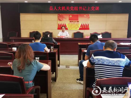 7月2日上午,在双峰县人大常委会机关支部纪念中国共产党成立99周年党员大会上,党组书记、主任朱常健亲自为机关党员上党课