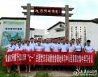 """双峰农商银行:""""七一""""组织参观县法制教育基地"""