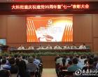 大科街道热烈庆祝中国共产党建党99周年