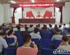 梓门桥镇热烈庆祝中国共产党建党九十九周年