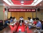 娄底市政协党组召开2020年第九次(扩大)会议
