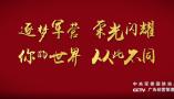 《从此不同》——征兵宣传片