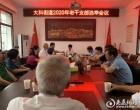 大科街道机关离退休干部党支部召开选举大会
