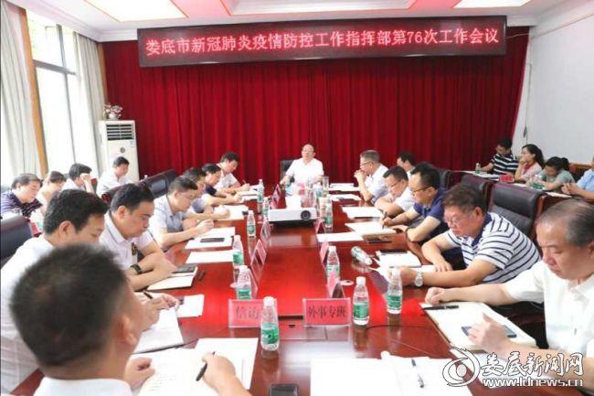 (7月14日,娄底市委副书记、市长杨懿文调度疫情防控工作)
