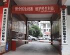 【市长热线直通车】市民投诉医保基金结算慢 部门回应:属特殊情况