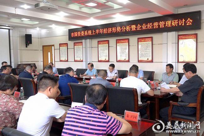 (7月24日,市国资委系统上半年经济形势分析暨企业经营管理研讨会召开)