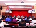 娄底召开安全生产标准化建设推进工作视频会议