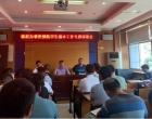涟滨办事处召开防范中小学生溺水工作部署会议
