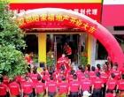 娄底市家福房地产首家跨市子公司邵阳家福地产正式开业!