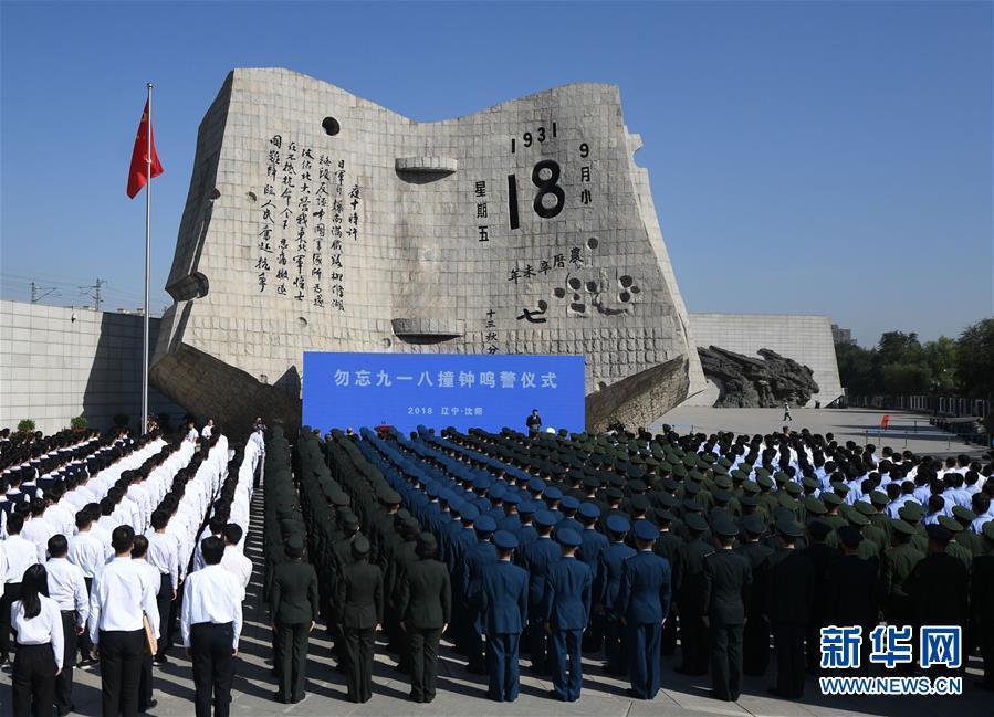 (新华全媒头条·图文互动)(2)铭记历史 砥砺奋进——写在中国人民抗日战争暨世界反法西斯战争胜利75周年之际