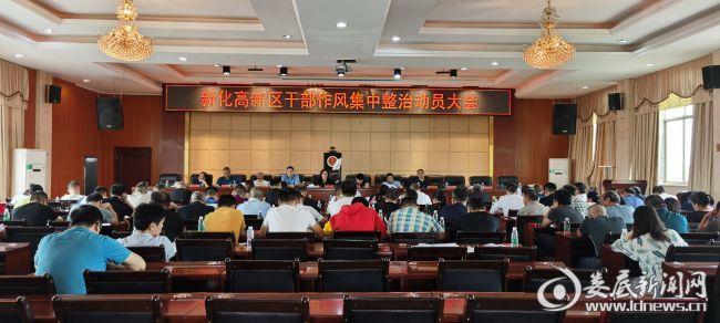 (9月7日,新化高新区召开干部作风集中整治动员大会)