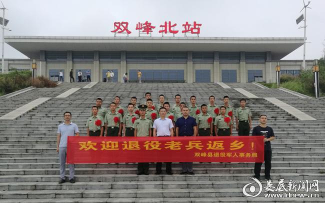 (9月5日,双峰县退役军人事务局组织人员前往双峰北站,迎接2020年集中退役返乡的退役军人)