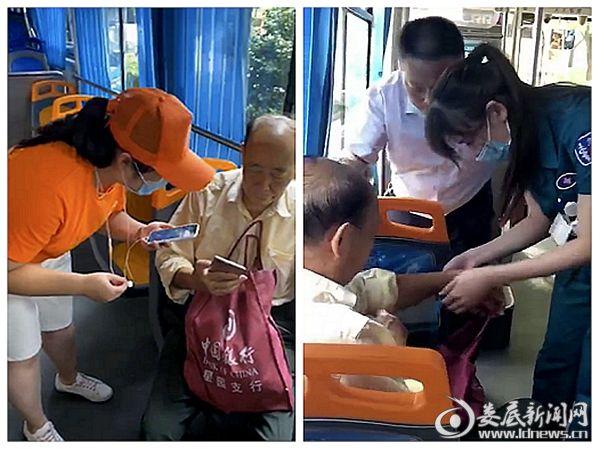 (驾驶员、公交志愿者、护士大家齐上阵为老人提供帮助)