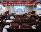 娄底市第一人民医院开展网络安全宣传周知识讲座