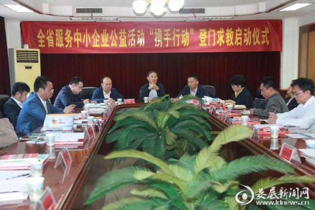 """湖南省服务中小企业公益活动""""携手行动""""在博长举行"""