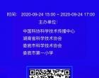 """科学家精神报告团""""传承2020""""湘赣行娄底一小活动直播预告"""