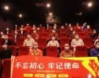 """娄底市""""湘观影""""暨""""光影铸魂""""电影党课活动正式启动"""