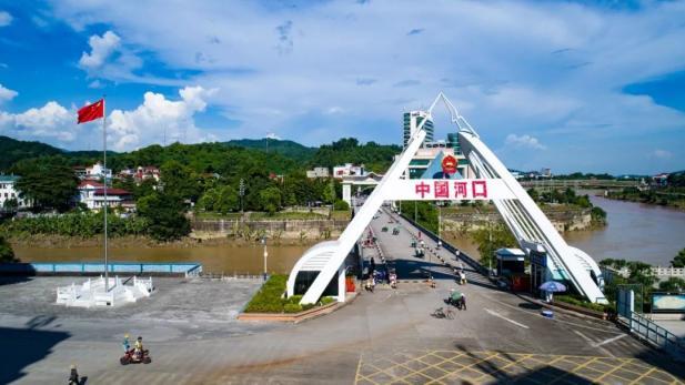 《【恒达平台主管待遇】红河州:开启自贸新时代 构筑发展新高地》