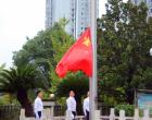 娄底市自然资源和规划局举行庆祝新中国成立71周年国庆升旗仪式