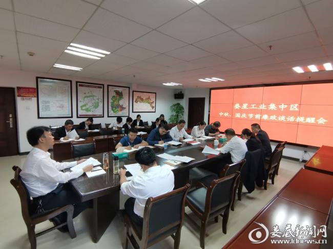 (娄星工业集中区中秋、国庆节前廉政谈话提醒会)