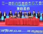 三一集团、湖南师范大学五大项目落户娄底 签约总投资100亿元