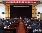 2020年娄底市农商银行基层党支部书记培训班开班