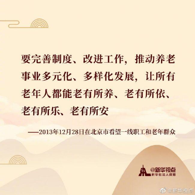 《【恒达平台佣金】今日重阳,一起学习习近平总书记关于尊老、敬老、爱老、助老的金句_》