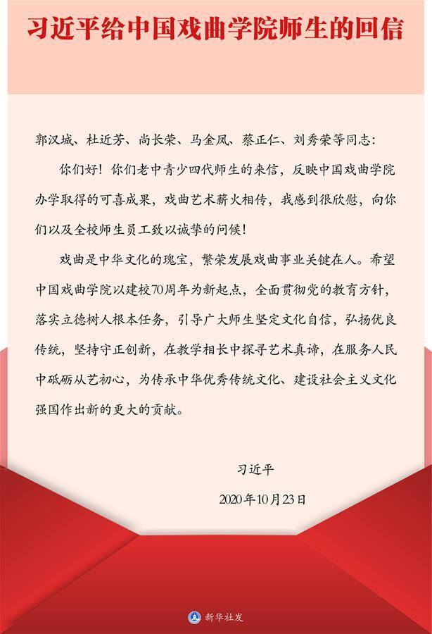 《【恒达平台代理】习近平回信勉励中国戏曲学院师生 在教学相长中探寻艺术真谛 在服务人民中砥砺从艺初心》