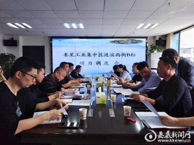 区领导召开涟滨西街B标项目调度会