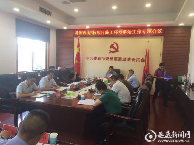 区领导召开涟滨西街B标项目施工环境整治工作专题会议