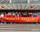 中南大学湘雅三医院专家团到新化县人民医院开展讲座及义诊活动