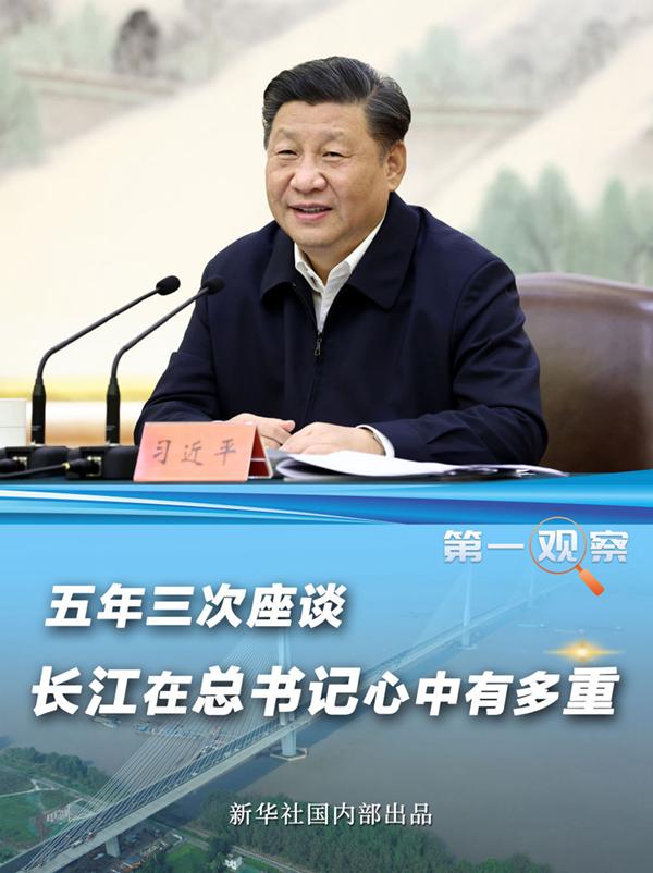 《【恒达平台最大总代】第一观察|五年三次座谈,长江在总书记心中有多重》