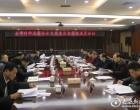 娄底市特种设备安全专业委员会全体成员会议召开