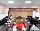 娄底市政协专题调研黄精产业