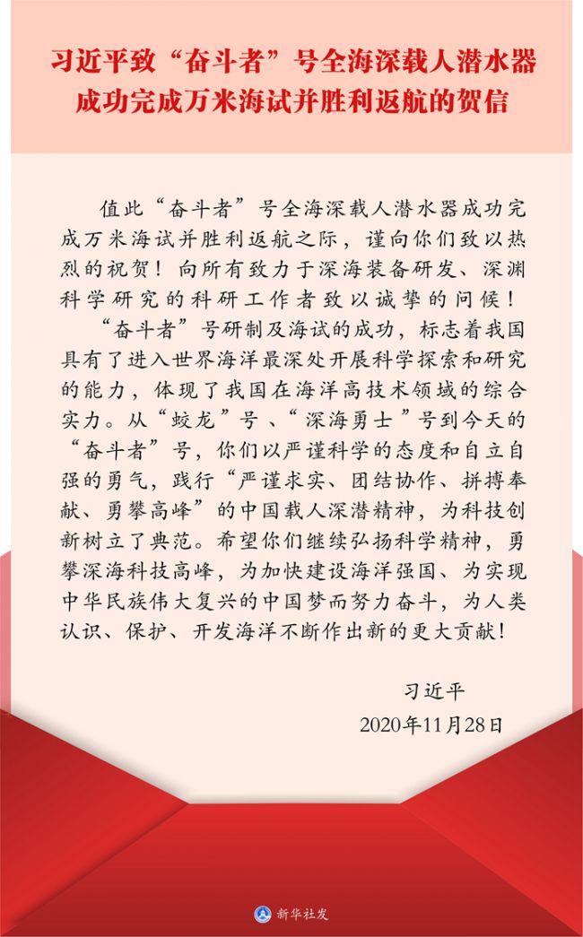 """习近平致信祝贺""""奋斗者""""号全海深载人潜水器成功完成万米海"""