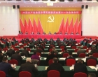 快讯丨中共娄底市委五届十一次全体会议召开