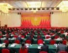 中共娄底市委五届十一次全体会议召开