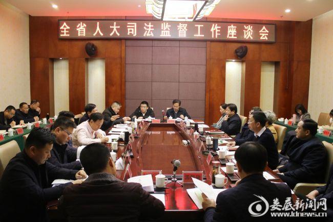 (12月22日,全省司法监督工作座谈会在娄底召开)