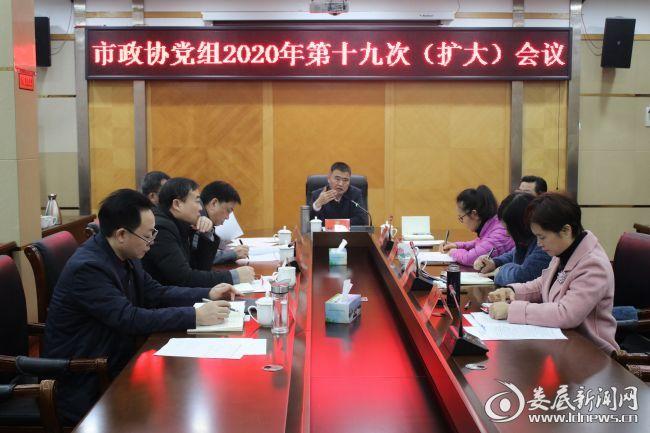 (12月23日,市政协党组2020年第十九次(扩大)会议召开)