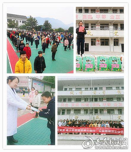 小碧中学公益眼镜颁发仪式现场