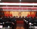 娄底市政协召开五届二十一次常委会议