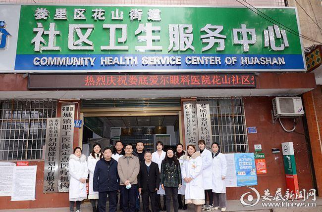 花山社区卫生服务中心爱尔e站开业