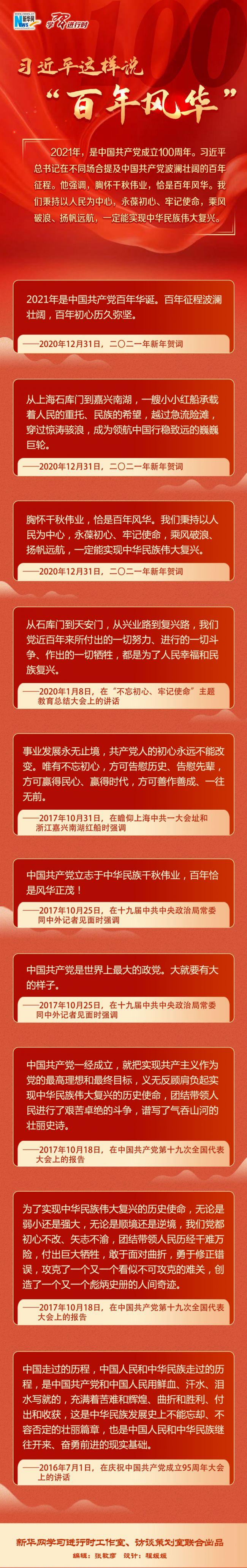 """《【恒达代理平台注册】习近平这样说""""百年风华""""》"""