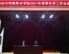 铆足牛劲勇向前——娄底市特殊教育学校召开2021春季开学工作会议
