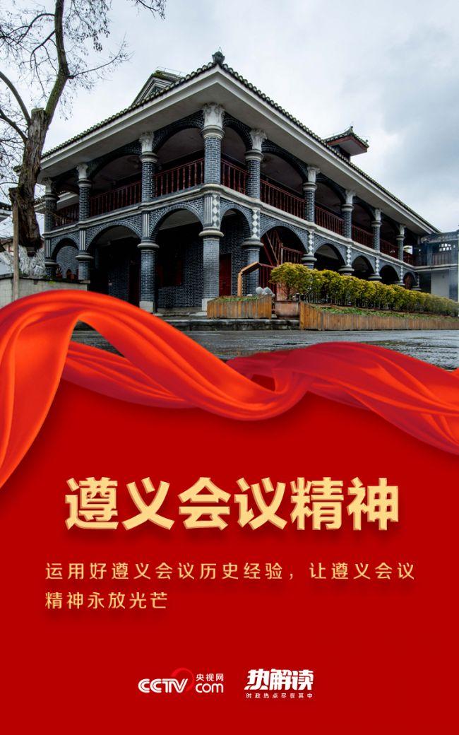 《【凤凰联盟平台官网】热解读丨红色江山代代相传》