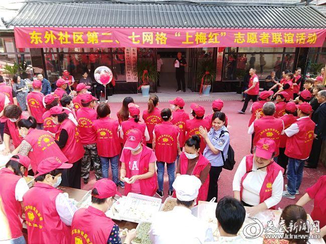 """二、七网格""""上梅红""""志愿者们开展联谊活动1"""