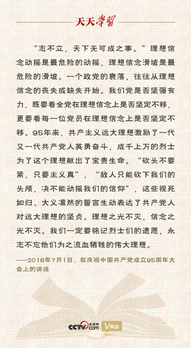 """《【恒达代理平台注册】""""典""""亮百年   志不立,天下无可成之事》"""